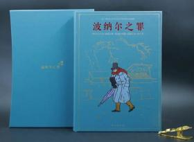 【限量特装】波纳尔之罪,限量1500册,唯一编号