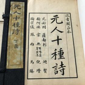 元人十种诗。精美。原装两函20册全。2224