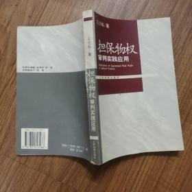 担保物权审判实践应用(根据物权法修订)