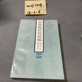 金瓶梅资料续编 1919-1949