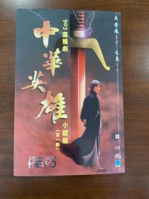 马荣成(中华英雄)1版1印