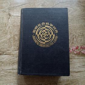 简明社会科学词典(第二版)