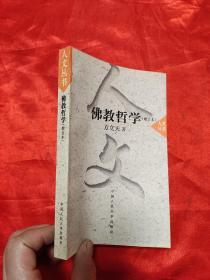佛教哲学  (增订本)——人文丛书