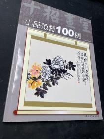 小品范畫100例:十招畫室
