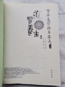 《百年道学精华集成》第五辑《道医养生》卷一