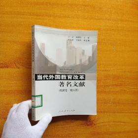 当代外国教育改革著名文献(美国卷·第4册)【馆藏】