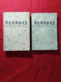 朱光潜美学文集(第二、四卷)两本合售