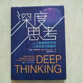 深度思考 人工智能的终点与人类创造力的起点 硬精装18年一版一印