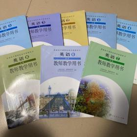 人教版教师教学用书高中英语全套8本必修12345选修678无光盘