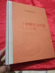 中国民主同盟八十年(1941-2021) 大16开,精装