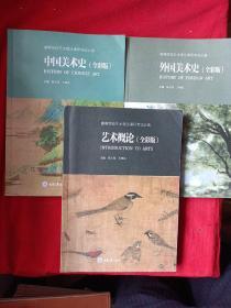 中国美术史 外国美术史 艺术概论(全彩版)