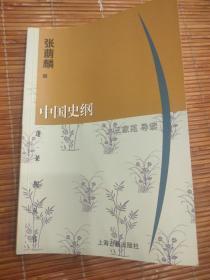 蓬莱阁丛书:中国史纲