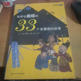 老师也偷窥的33个度量衡的故事..