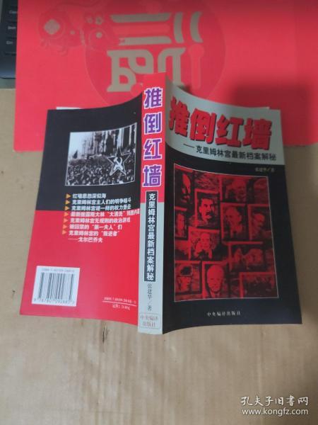 推倒红墙:克里姆林宫最新档案解秘