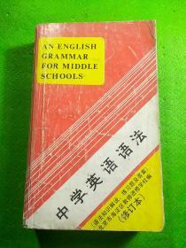 中学英语语法修订本