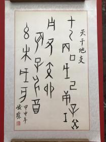 甲古文书法(2)(已经托裱)购买书法作品书友,赠送画家作品集一本。