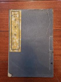 《圆觉经》民国上海大众书局铅印本一册全