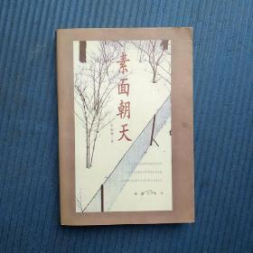 素面朝天:Su mian chao tian (Ya zhi san wen cong shu) (Mandarin Chinese Edition)