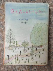 庭を森のようにしたい 银色夏生 (日文原版36开)
