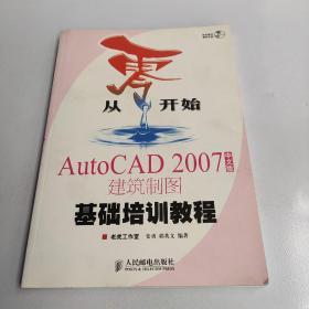 从零开始:AutoCAD 2007建筑制图基础培训教程