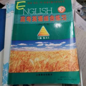 高考英语综合练习