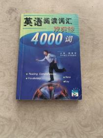英语阅读词汇双突破.4000词