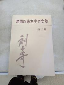 建国以来刘少奇文稿(第二册)
