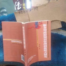 服务型政府知识管理创新模式研究 作者:  魏斌 出版社:  吉林人民出版社