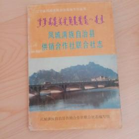 凤城满族自治县供销合作社联合社志。