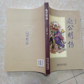 正版书籍赵公明传 专著 孙治民著 zhao gong ming zhuan 自编 陕