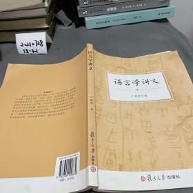 语言学讲义