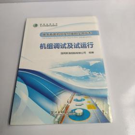抽水蓄能机组及其辅助设备技术:机组调试及试运行