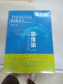 思维第一:教学设计与实施(清华大学附中校长王殿军主编)