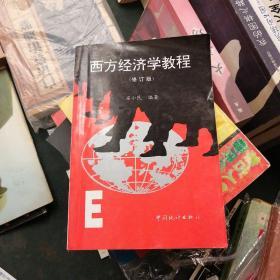 西方经济学教程(修订版)(签名本)(32开)