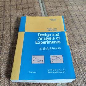 实验设计和分析