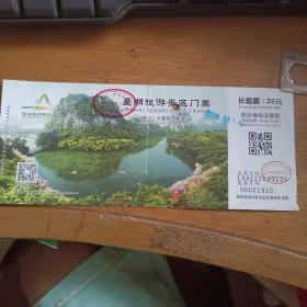 广东肇庆星湖长者门票35元