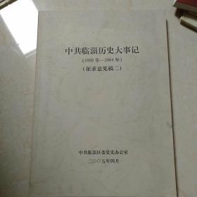 中共临淄历史大事件(1988-2004)(征求意见稿)