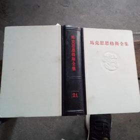 马克思恩格斯全集21第二十一卷(内含恩格斯《家庭私有制和国家的起源》等)