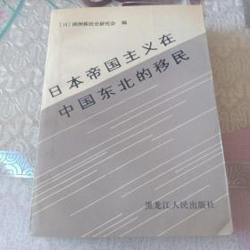 日本帝国主义在中国东北的移民
