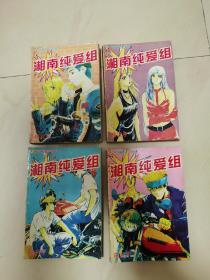 湘南纯爱组  全5册(少2)
