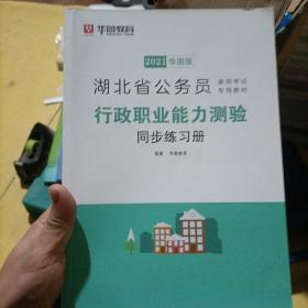 2021湖北省公务员录用考试专用教材行政职业能力测验同步练习册