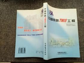 中国铁路TMIS工程【一版一印,干净无笔记】