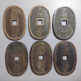 天保通宝当百.6枚(第十一组)