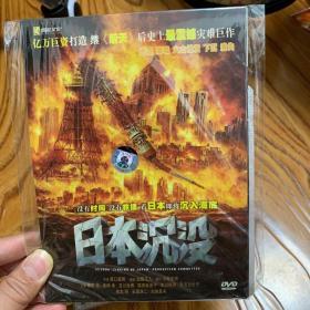 日本沉没 DVD