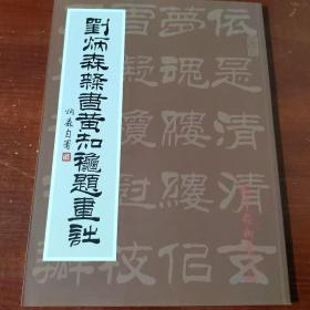 刘炳森隶书黄知秋题画诗