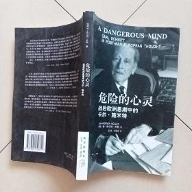 危险的心灵:战后欧洲思潮中的卡尔·施米特