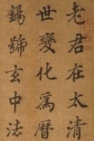 王利用 写神老君别号事实图卷 画心。纸本大小43.98*415厘米。宣纸艺术微喷复制。400元包邮
