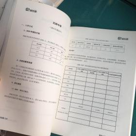 2021深圳中考白皮书 中考首年改革的入读规划与指引