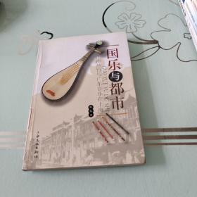 国乐与都市 江南丝竹与广东音乐在上海