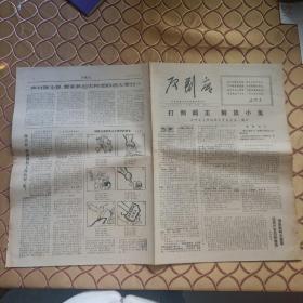 文革小报:反到底第9期